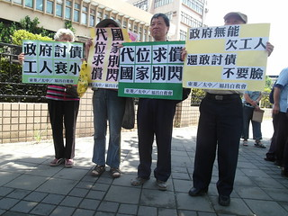 關廠工人抗爭無了時 上法院提異議 司法政治角力 | 苦勞網