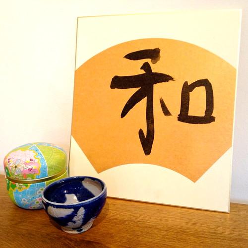 Calligraphy of peace kanji