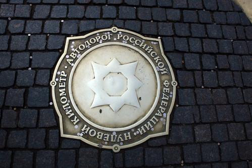 Famoso lugar de las ejecuciones de Moscú, donde la gente lanza una moneda para tener suerte, es un atractivo turístico y hay incluso cola para lanzar la moneda.