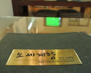 Oh Sae Gyae Hyang menu