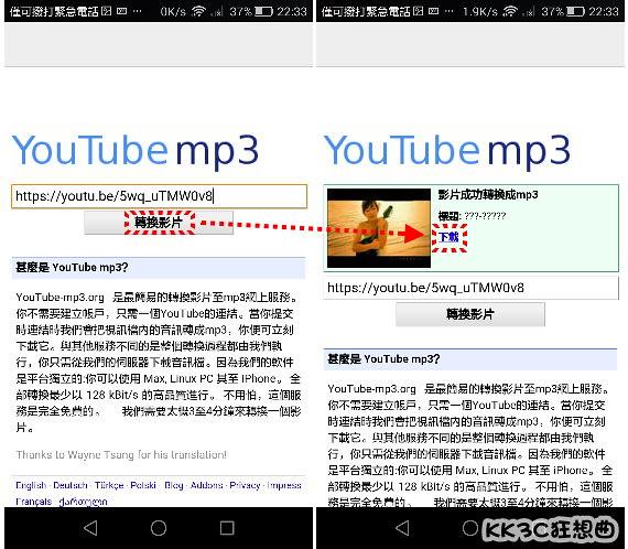 免電腦!如何從 YouTube 下載音樂到手機裡?30秒快速完成 (Android)|KK3C狂想曲