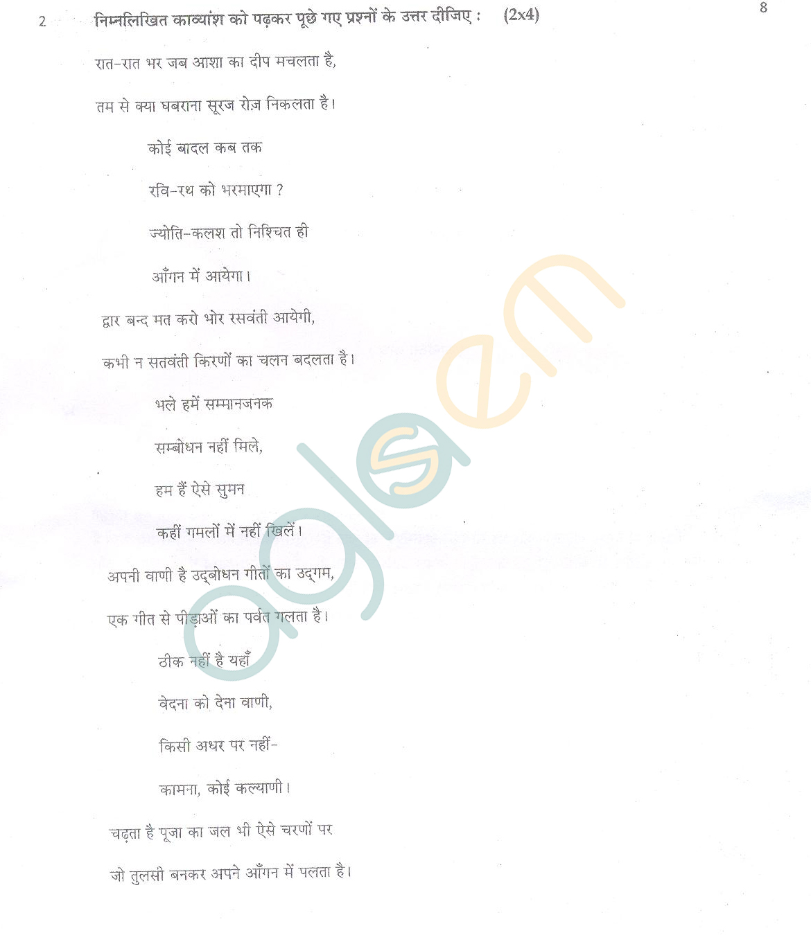 CBSE Class 10 SA2 Question Paper