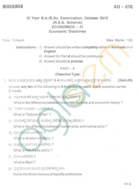 Bangalore University Question Paper Oct 2012:III Year B.A. Examination - Economics IV (R.A.S Scheme)