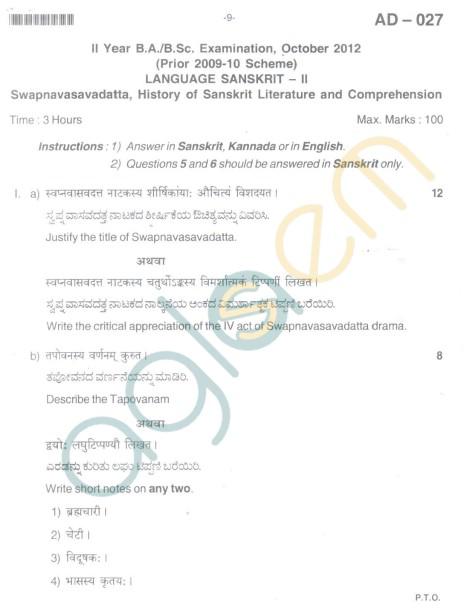 Bangalore University Question Paper Oct 2012II Year B.A. Examination - Sanskrit II (Prior 2009-10 Scheme)