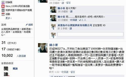 悅夢床墊里程碑2011-2