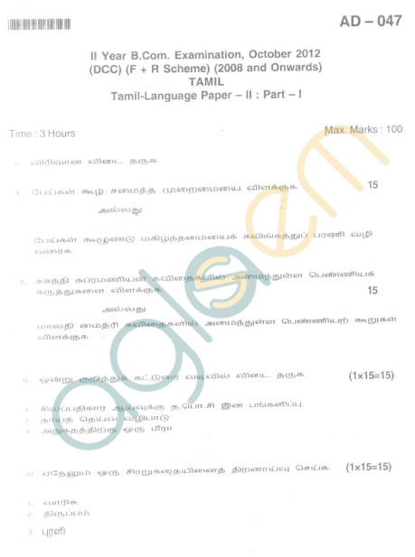 Bangalore University Question Paper Oct 2012: II Year B.Com. - Tamil Language Paper II