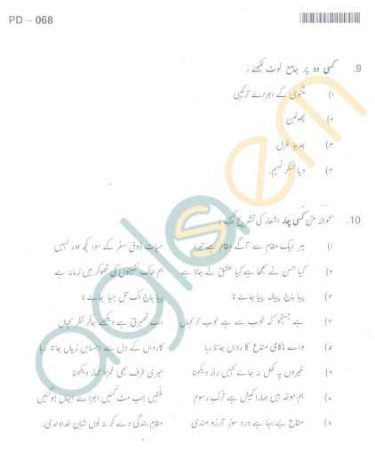 Bangalore University Question Paper Oct 2012: II Year M.A. - Degree Urdu Paper X : Ghazal Aur Masnawi Ka Muthala