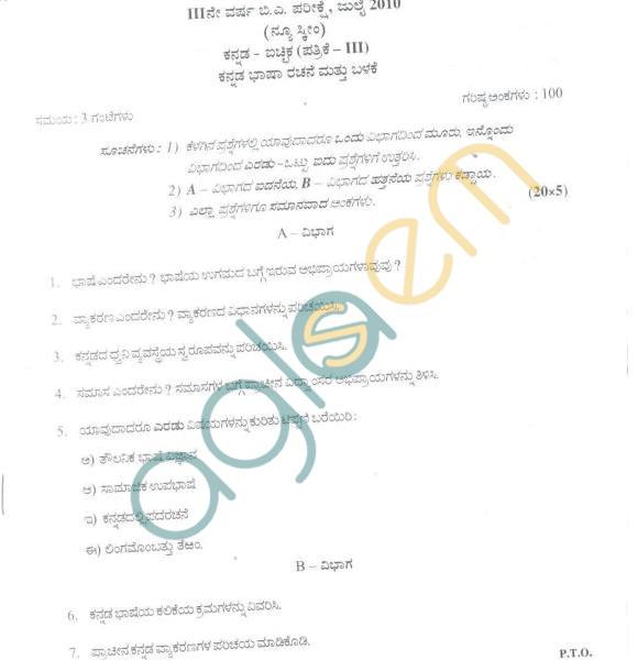 Bangalore University Question Paper July 2011 III Year B.A. Examination - Optional Kanada