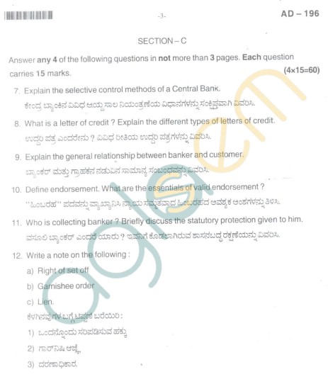 Bangalore University Question Paper Oct 2012:II Year B.Com. - Theory And Practice Of Banking