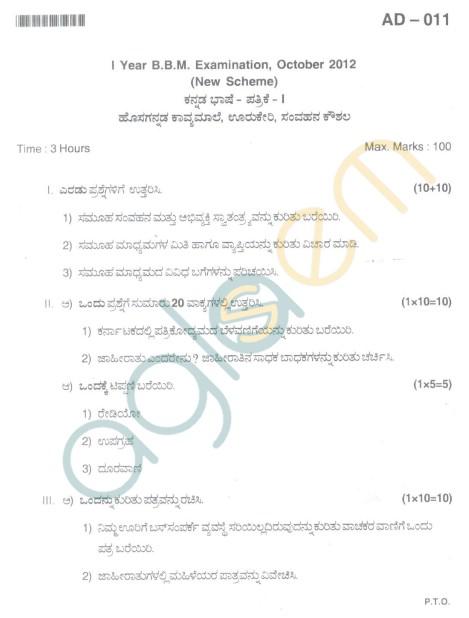 Bangalore University Question Paper Oct 2012: I Year BBM