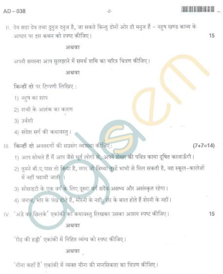 Bangalore University Question Paper Oct 2012II Year B.A. Examination - Language Hindi II (New Scheme)