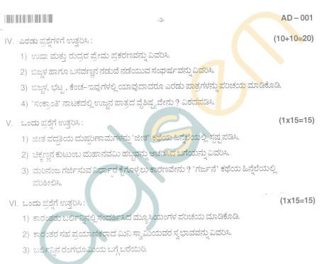 Bangalore University Question Paper Oct 2012I Year B.A. Examination - Kannada (New Scheme)