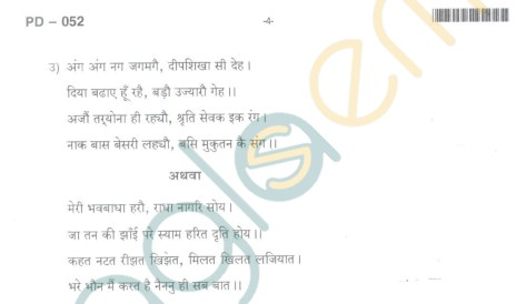 Bangalore University Question Paper Oct 2012:II Year M.A. - Paper VI : Ancient And Medical Hindi Poetry