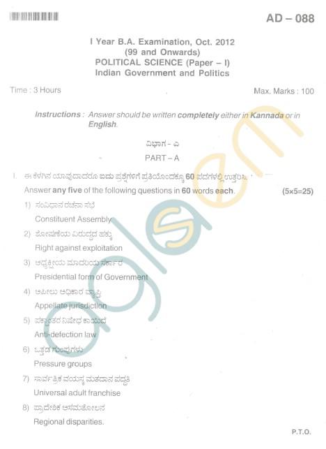 Bangalore University Question Paper Oct 2012: I Year B.A