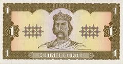 1 гривна 1992 Украина -