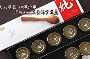 農純鄉純燕窩-文火燉煮 細緻滑嫩 頂級AAA級金絲官燕盞
