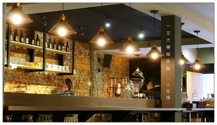 一文大學咖啡館 03