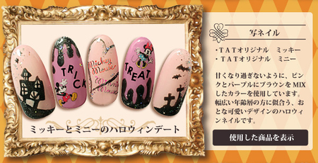 halloween_d_nailcollection1