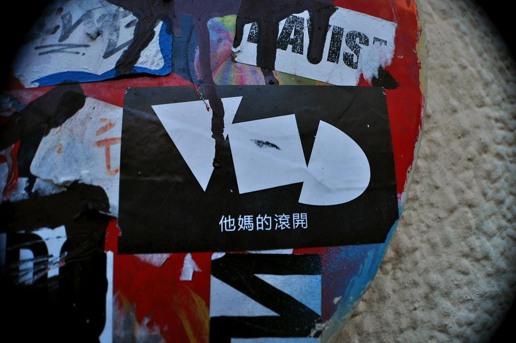 VMD sticker chinois