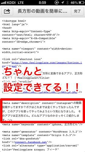 HTML Viewerでの確認