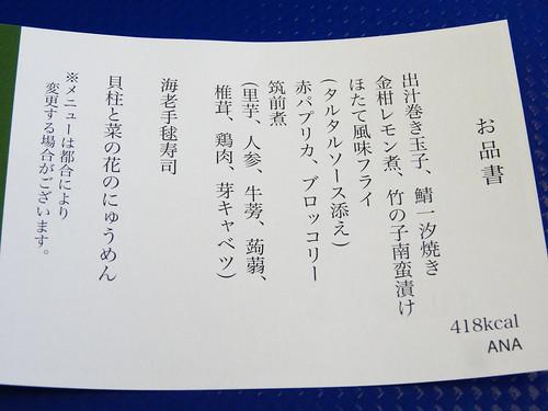 羽田発PREMIUM GOZEN