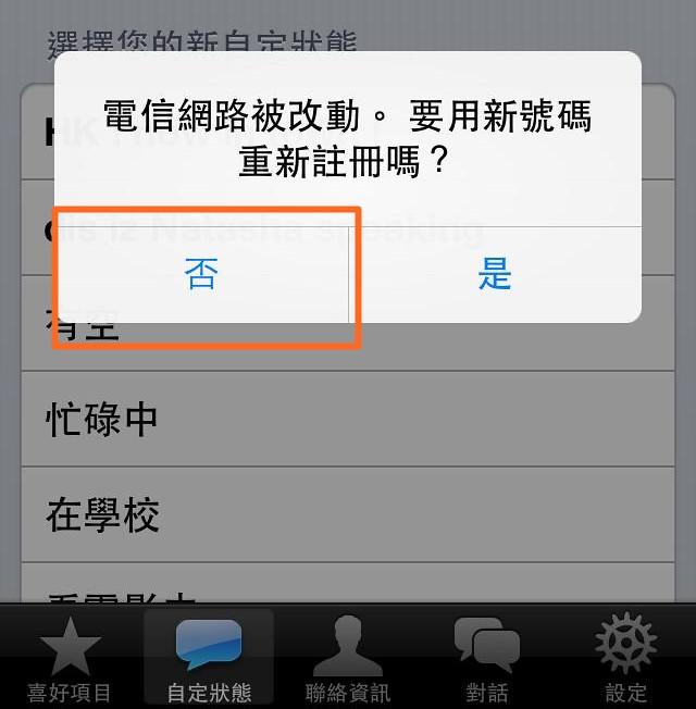 [香港]請你跟我這樣做~one2free上網吃到飽安裝順序+無限上網使用問題總整理(已更新遠遊卡資訊) @ Hello Tasha :: 痞 ...