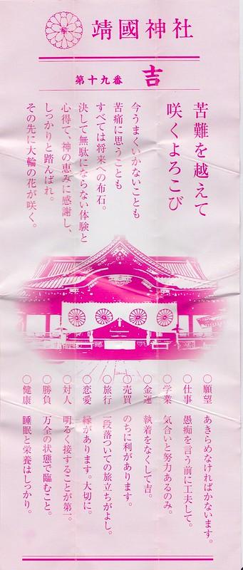 omikuji santuario yasukuni tokio predicciones de futuro