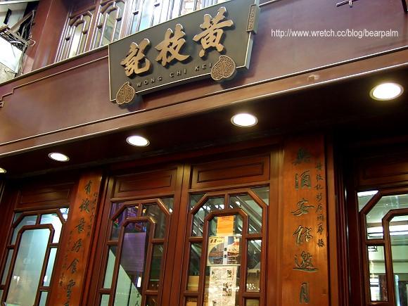 【香港‧食】中環:黃枝記粥麵 - 小熊的樹刻