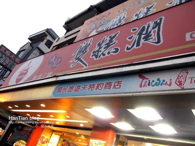【屏東】東港三寶.金星&成記雙潤糕&蕭家櫻花蝦 – 涵天食尚玩樂生活誌