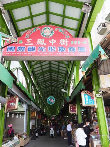 三鳳中街入り口