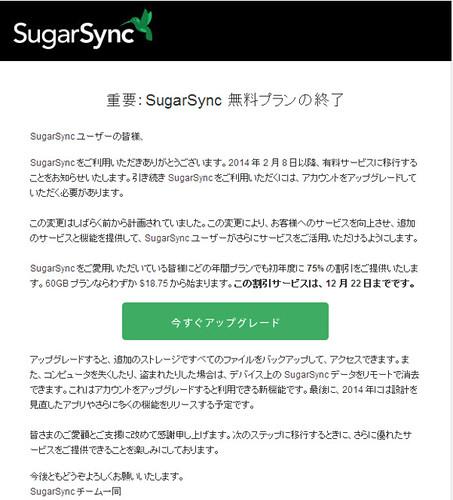 sugarsync_news
