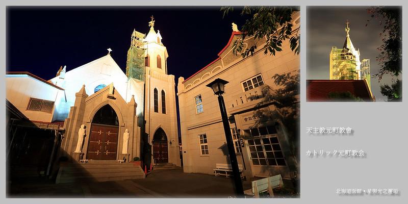 天主教元町教會postcard