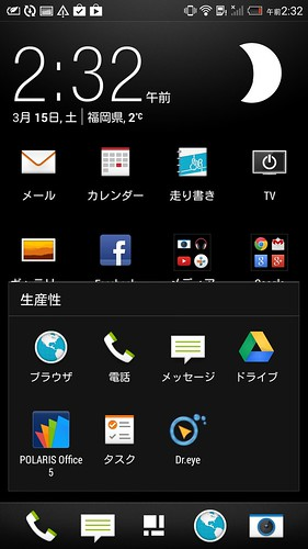 Screenshot_2014-03-15-02-32-09