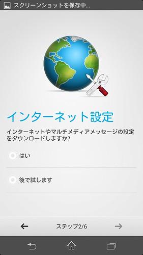 Screenshot_2014-03-16-00-00-30