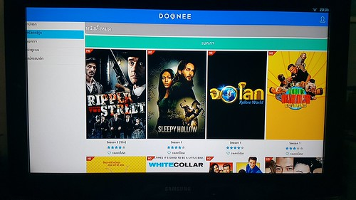 พยายามดู Doonee บน Android box ไม่ประสบผลสำเร็จ