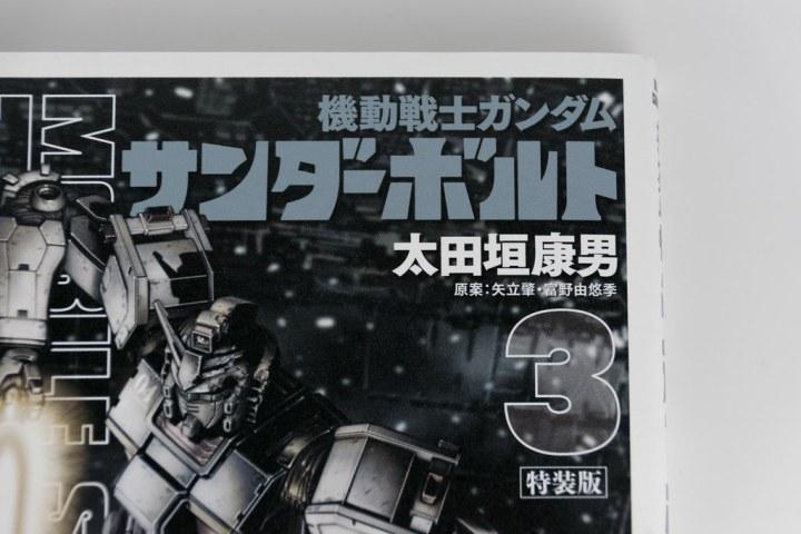 機動戦士ガンダム サンダーボルト 第03巻 プラモデル付き限定版