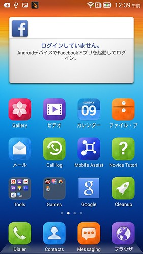 Screenshot_2014-04-13-00-39-49