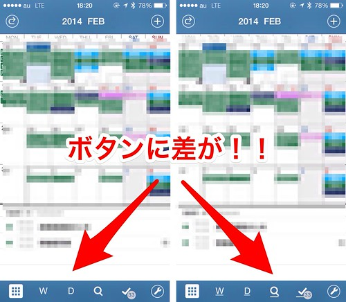 iOS_accessibility_ボタンの形_Staccal2