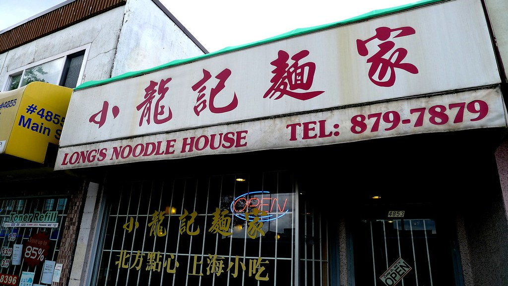 Longs Noodle House Vancouver Chinese Restaurant