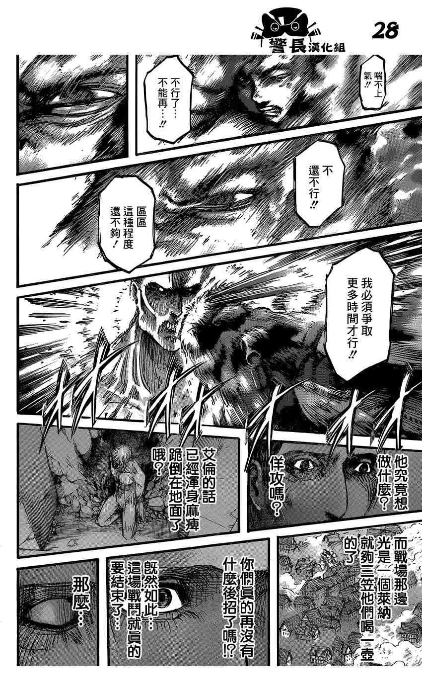 漫畫集: 進擊的巨人 第82話