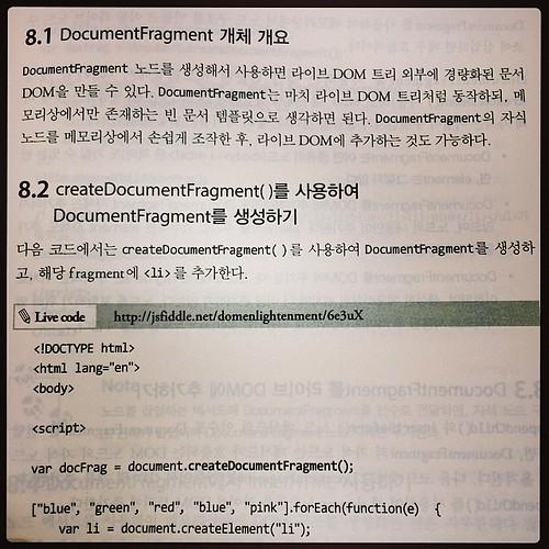 Bj퍼블릭 리뷰도서 DOM을 깨우치다