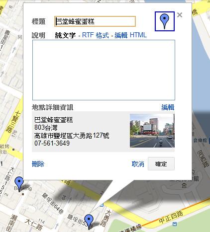 [Misc.] 在 Google Map 刪除「我的地圖」裡的地點 @ 小攻城師的戰場筆記 :: 痞客邦