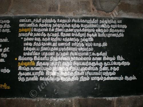 SthalaPuranam in Tamil, Kalyanasundareswarar temple, Thirunallur