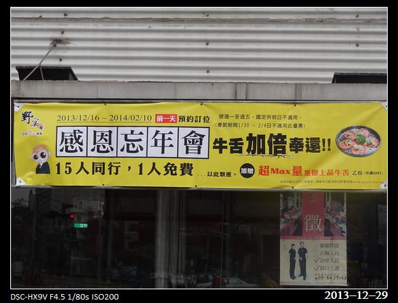 20131229_Ad