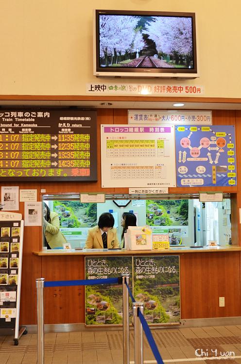 嵯峨站02.jpg