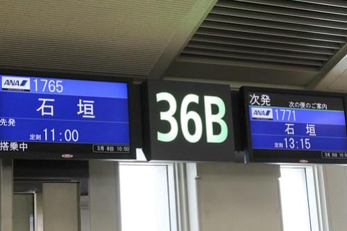 石垣行き ANA1765