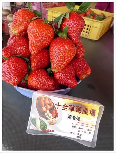 [好玩]新竹。關西採草莓 @ 蘋果蕃茄 :: 痞客邦
