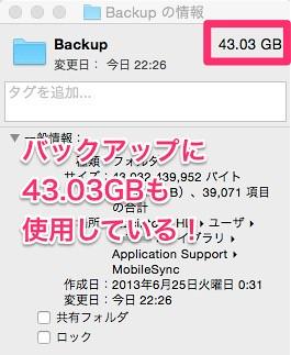 iphone-backup-delete-05
