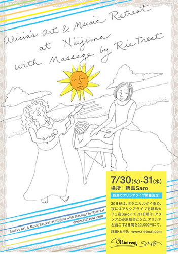 Niijima workshop poster for 2013.jpg
