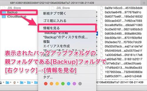 iphone-backup-delete-04